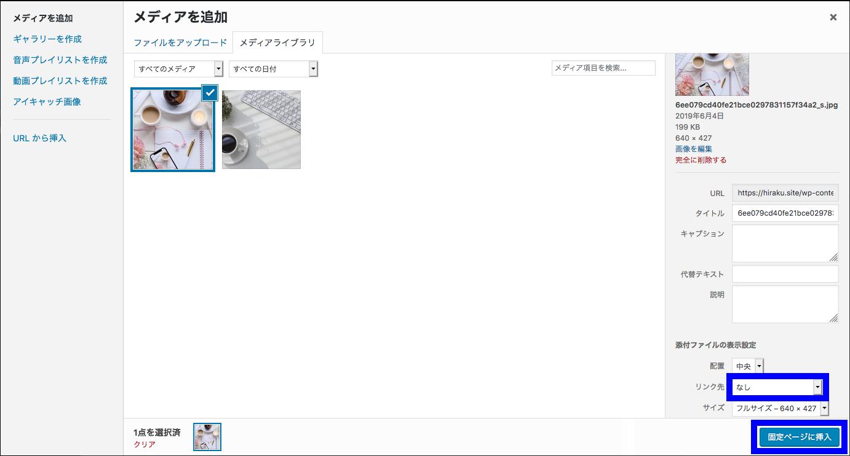 画像をページに挿入