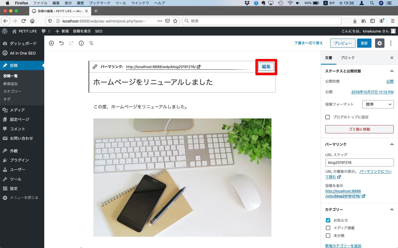 URLの変更