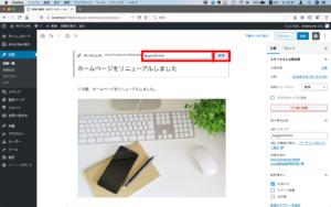 URLの保存