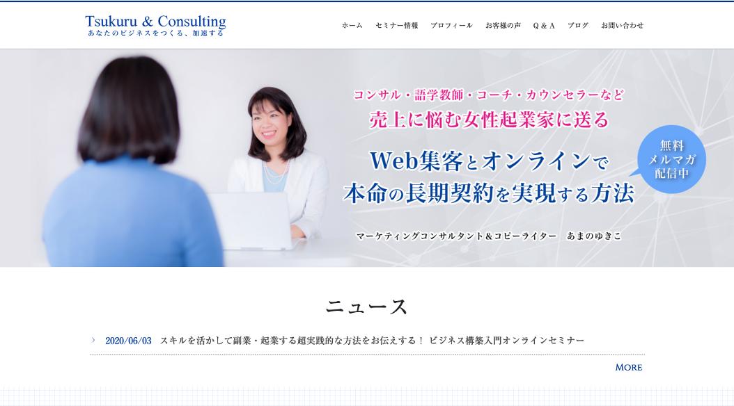ホームページ実績コンサルティング