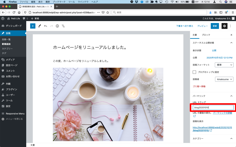 URL変更