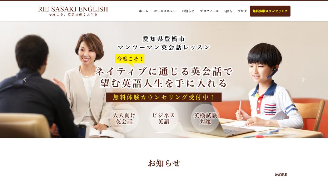 ホームページ実績英会話教室 RIE SASAKI ENGLISH様